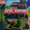 Где находится домик Дровосека в игре Fortnite: как отыскать на карте месторасположение
