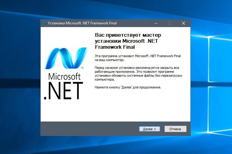 Установка .NET Framework