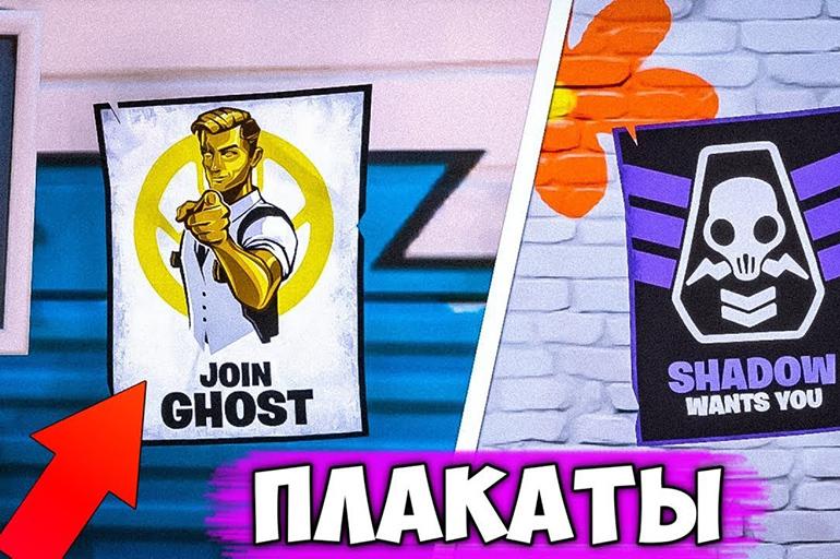 Испортите плакаты