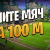 Где находится футбольный мяч в Fortnite: как пнуть на расстояние 100 метров, карта месторасположения мячей