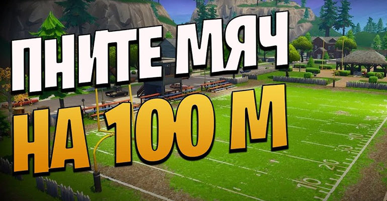 Пните мяч на 100 м в Фортнайт