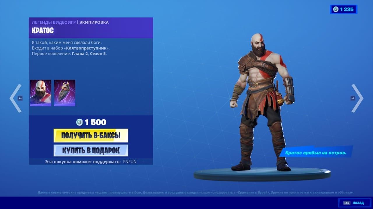 Kratos Fortnite