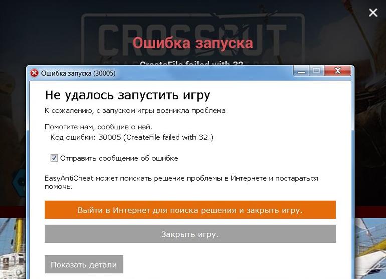 30005 ошибка
